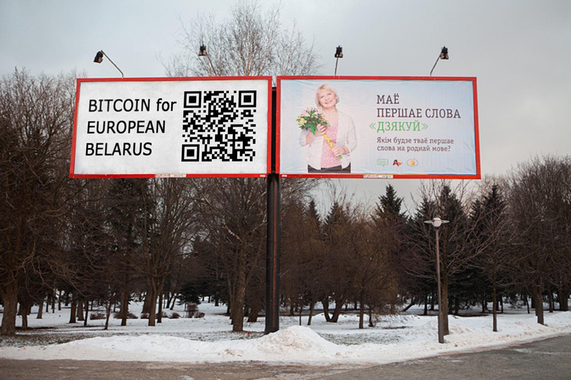 Криптовалютный рай Беларуси