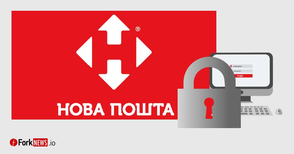Сервис «Новая Почта» планирует ввести криптозащитную систему данных