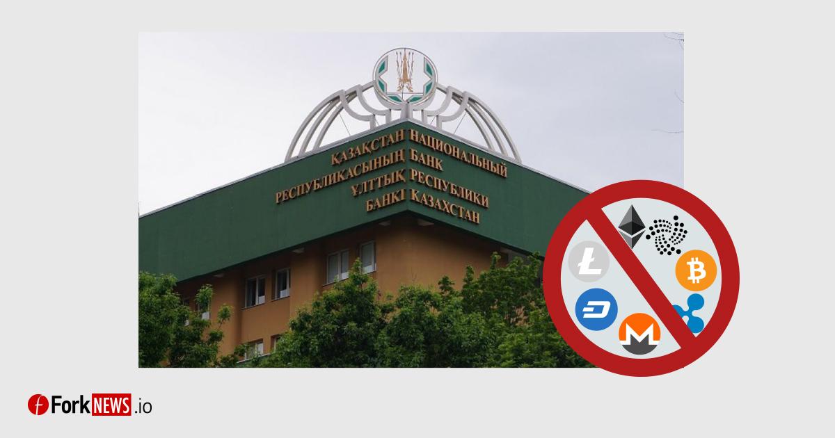 Национальный банк Казахстана запретил использовать криптовалюту, как платежное средство