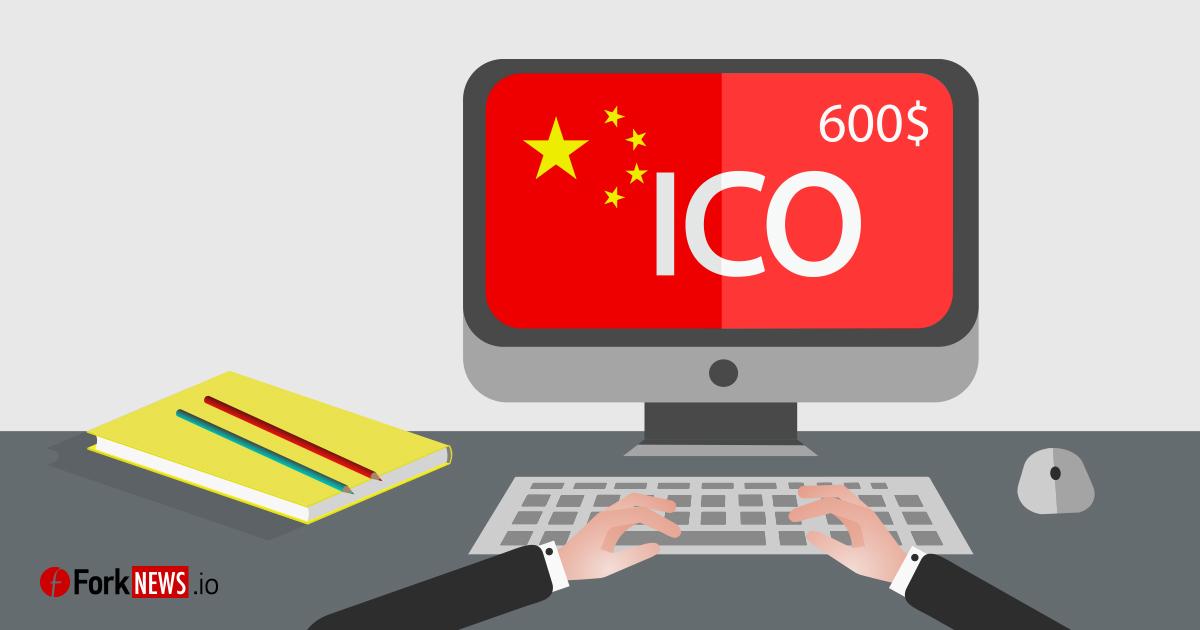 И смех и грех: в Китае можно сфабриковать ICO всего за $600