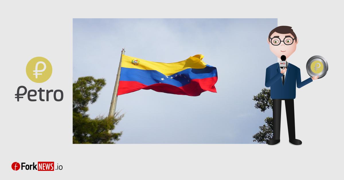Национальная криптовалюта Венесуэлы «Petro» готова к запуску
