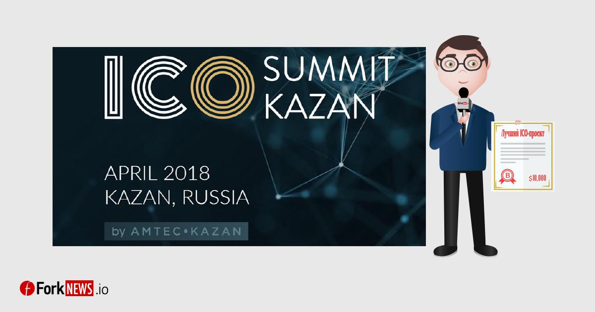 В Татарстане лучший ICO-проект получит $10,000