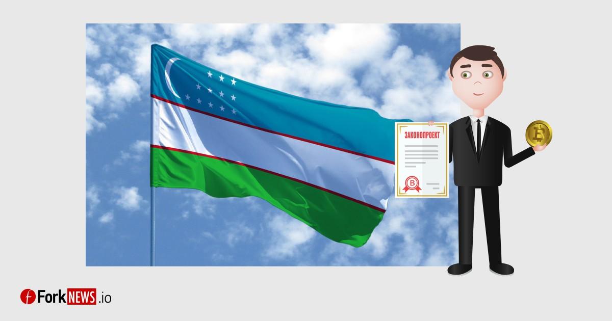 Узбекистан легализует криптовалюту