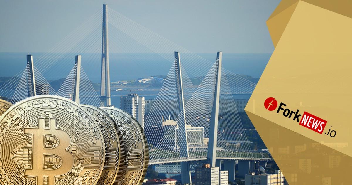 Российские власти планируют создать «криптодолину» на Дальнем Востоке