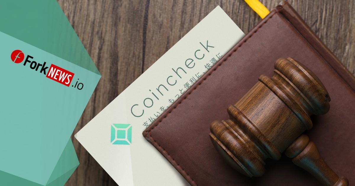 132 клиента подали коллективный иск против биржи Coincheck