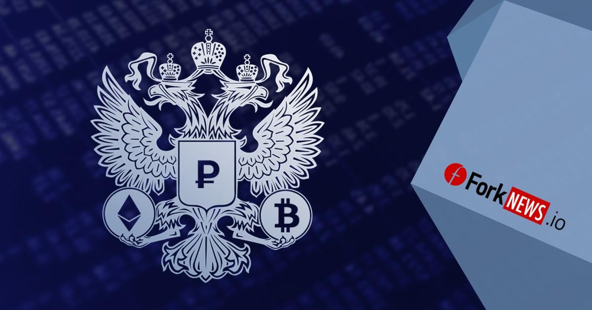 Минкомсвязи России предлагает создать государственную криптовалютную биржу