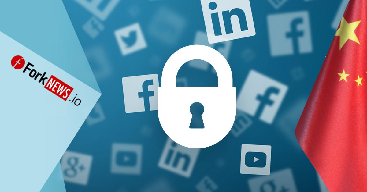 Китай блокирует крипто-аккаунты в социальных сетях