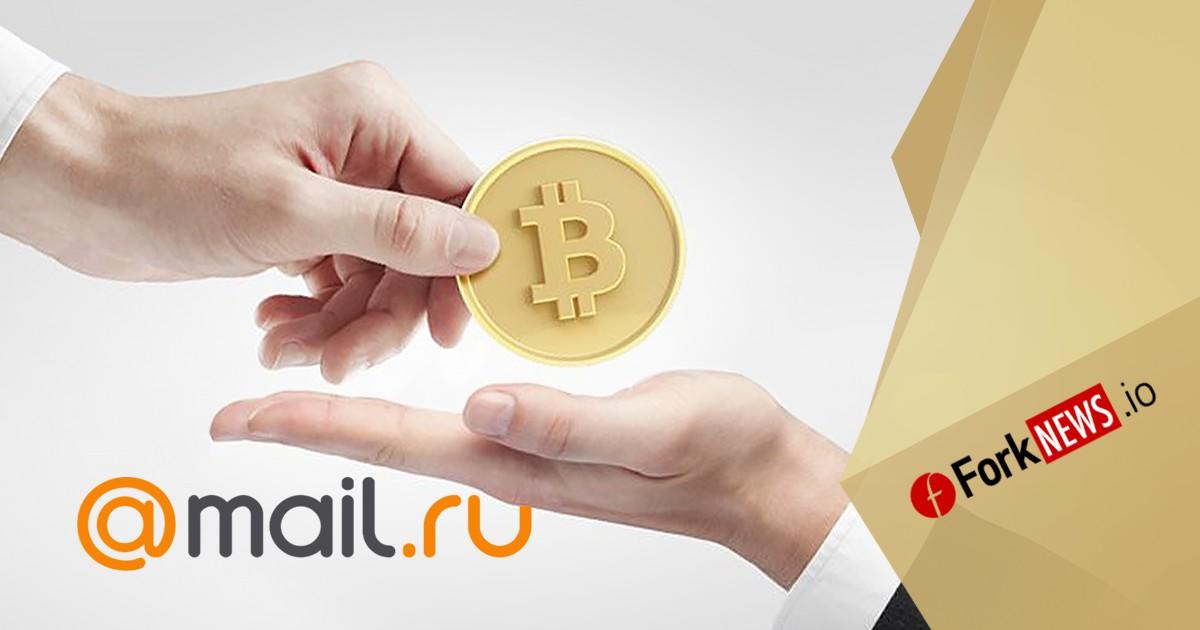 Mail.Ru Group начала принимать криптовалюту в качестве платежей за рекламу