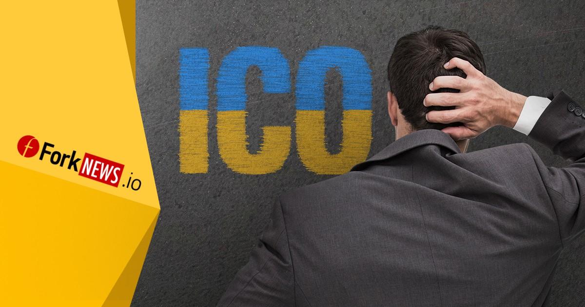 Украинские чиновники озвучили мнения о возможности проведения государственного ICO