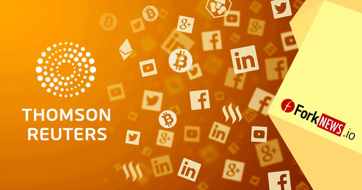 Thompson Reuters будет следить за обсуждением криптовалюты в социальных сетях
