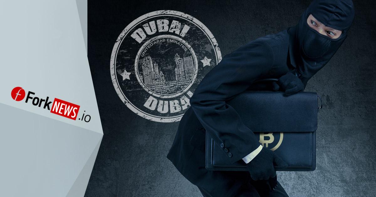 В Дубае сотрудник одной из бирж украл $200 000