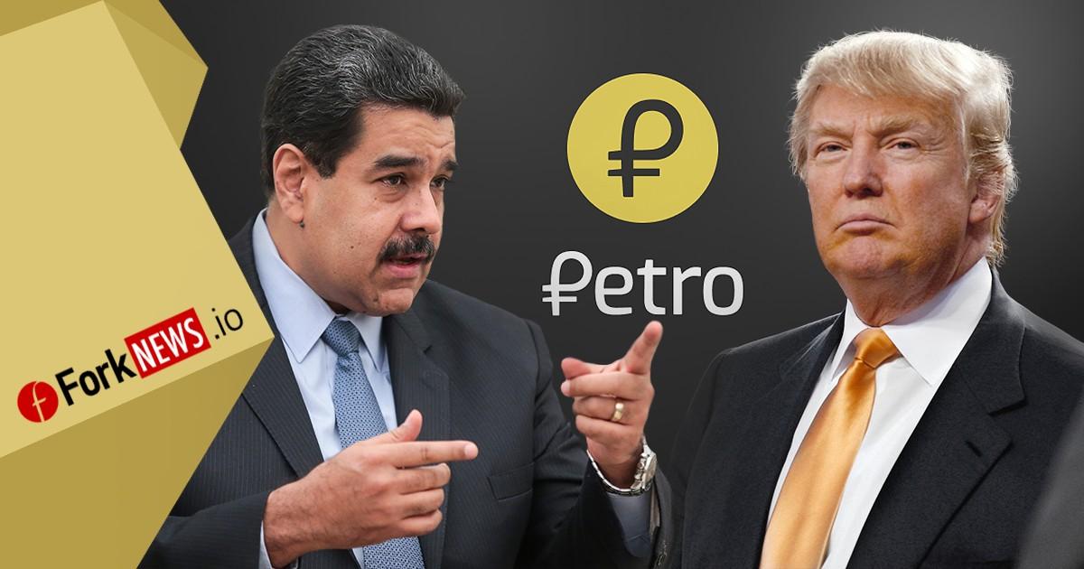 США вводит санкции против цифровой валюты Венесуэлы