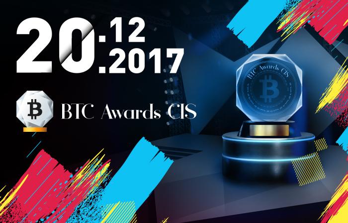 20 декабря в Киеве пройдет первая церемония награждения премии в области криптовалют и технологии блокчейн
