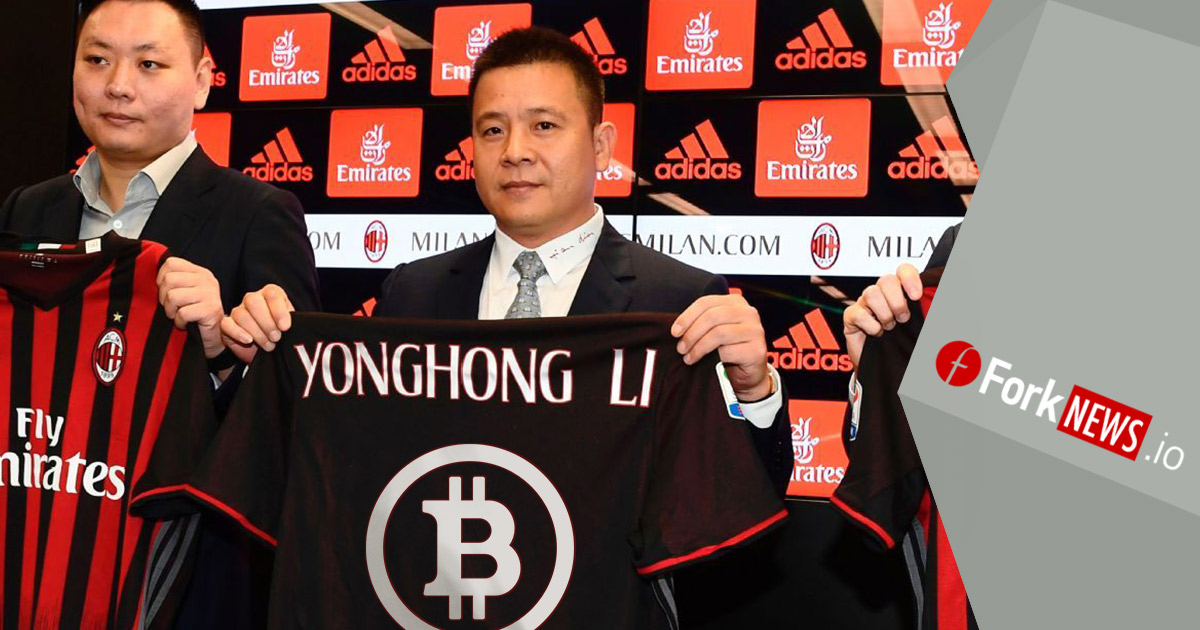 Владелец футбольного клуба «Милан» хочет рефинансировать клуб используя bitcoin