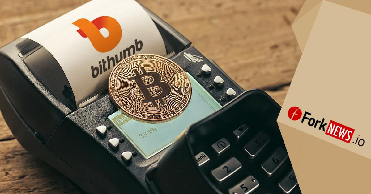 Bithumb добавит криптоплатежи в торговых точках  Южной Кореи