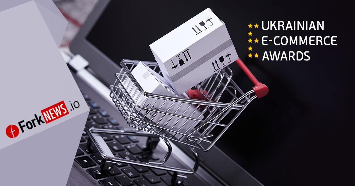 E-AWARDS 2018: УКРАИНЦЫ ВЫБИРАЮТ ЛУЧШИХ В СФЕРЕ E-COMMERCE