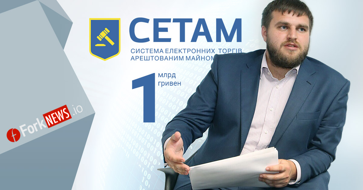 В Украине продают арестованное имущество  через blockchain-аукцион  OpenMarket
