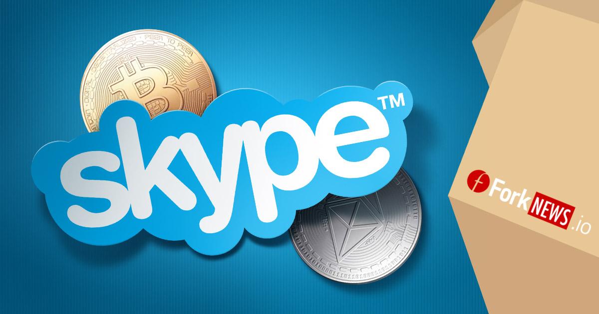 Skype превращается в альтернативу криптобиржам