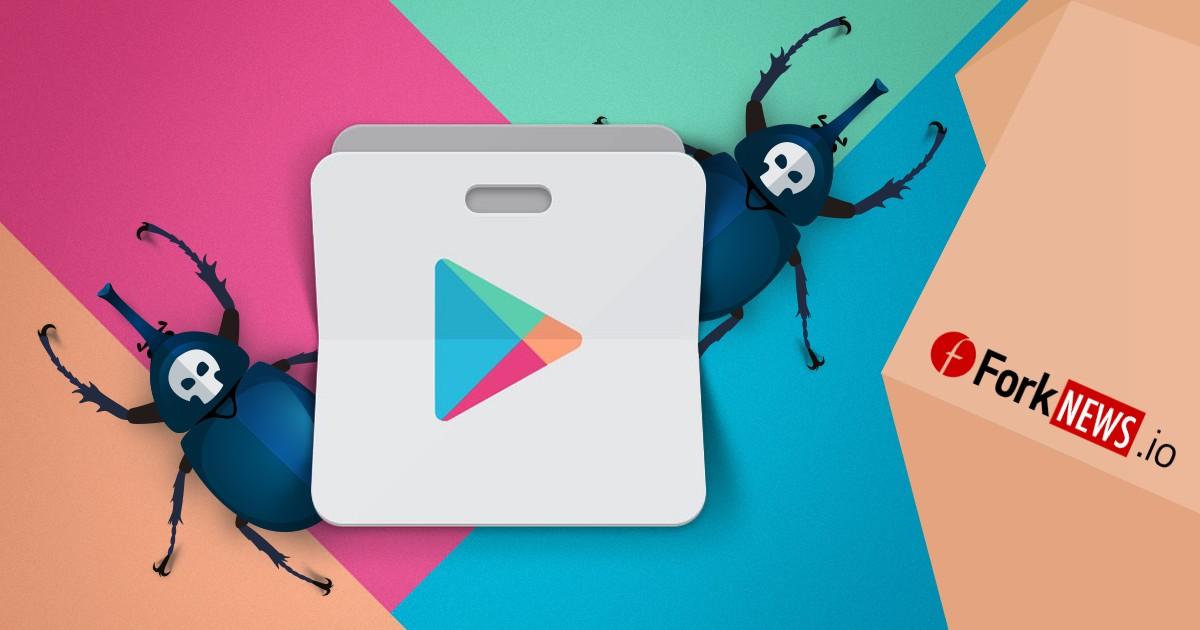 Google Play содержит огромное количество вредоносных программ