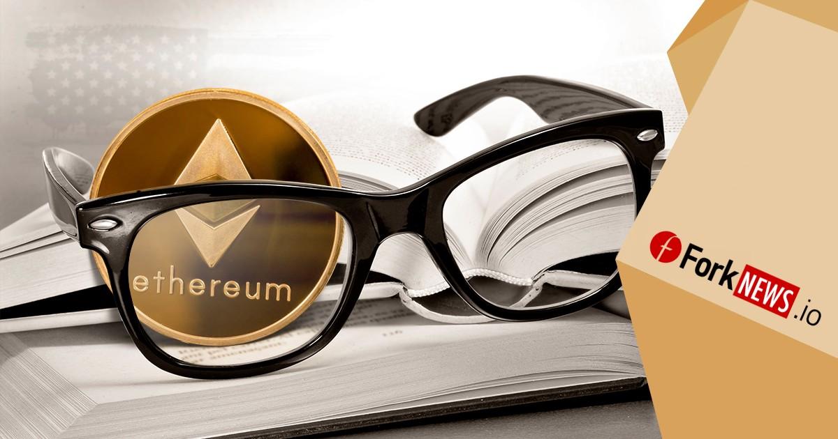 Регуляторы США изучают Ethereum