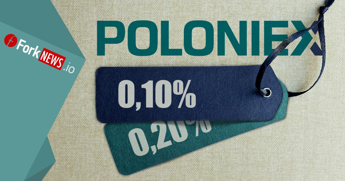 Poloniex снижает комиссионные сборы
