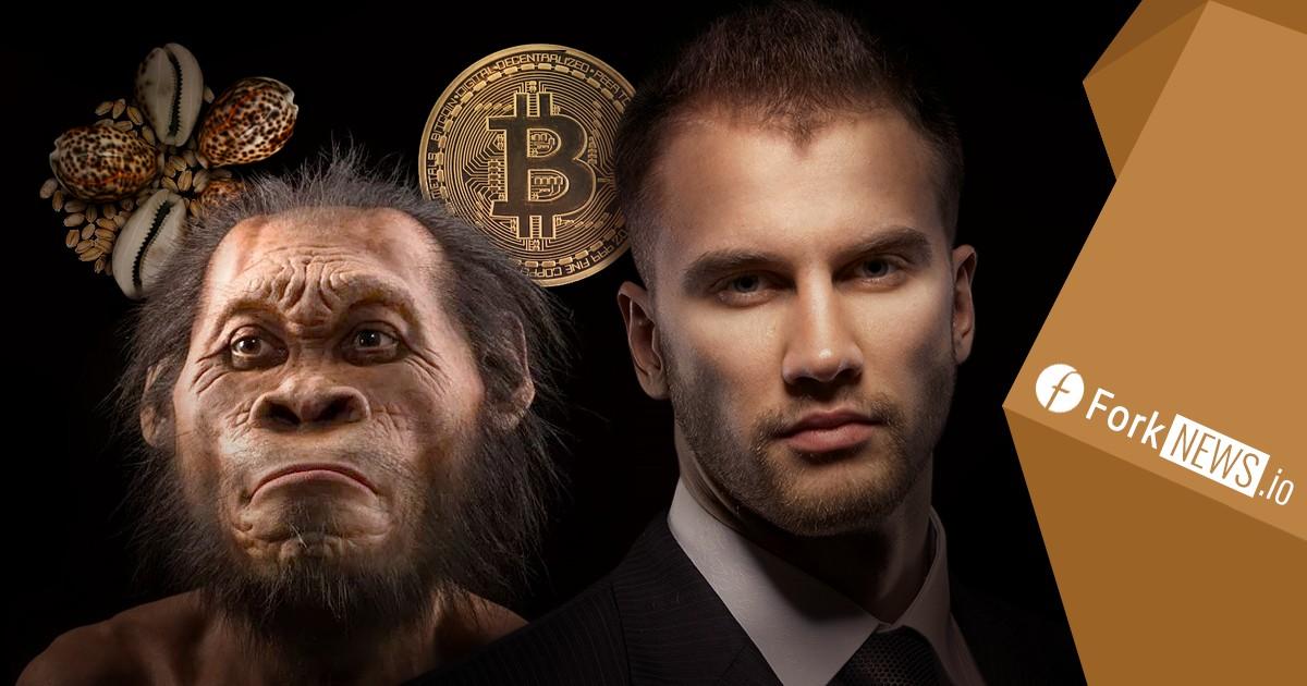 Эволюция человека и денег