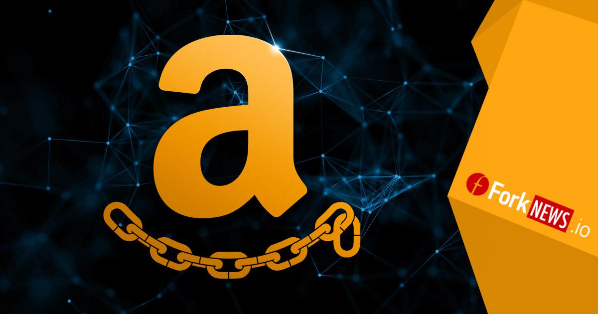 Amazon переходит на blockchain с новым партнером