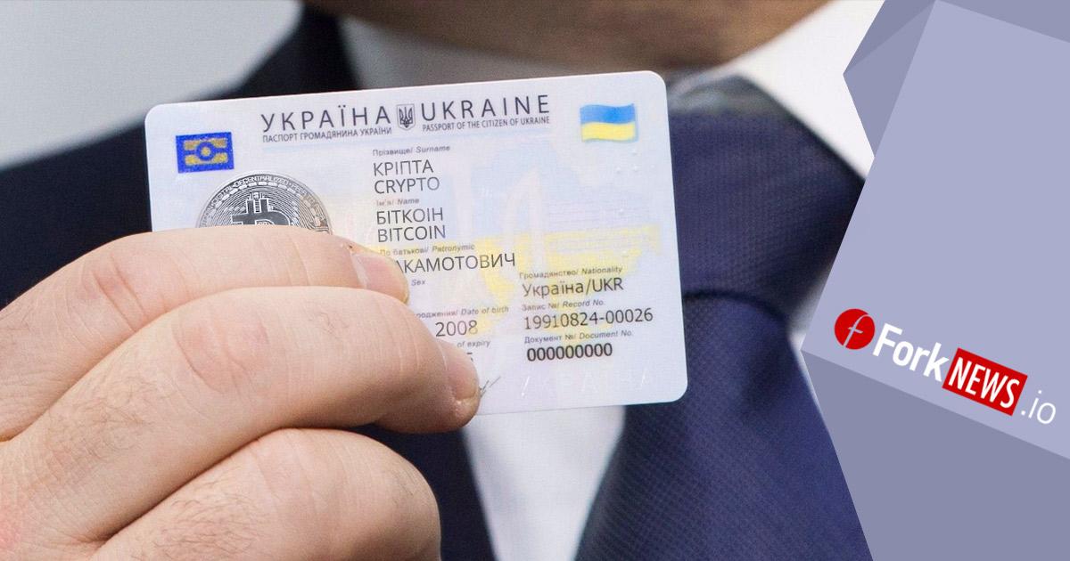 Украина в шаге от легализации криптовалют