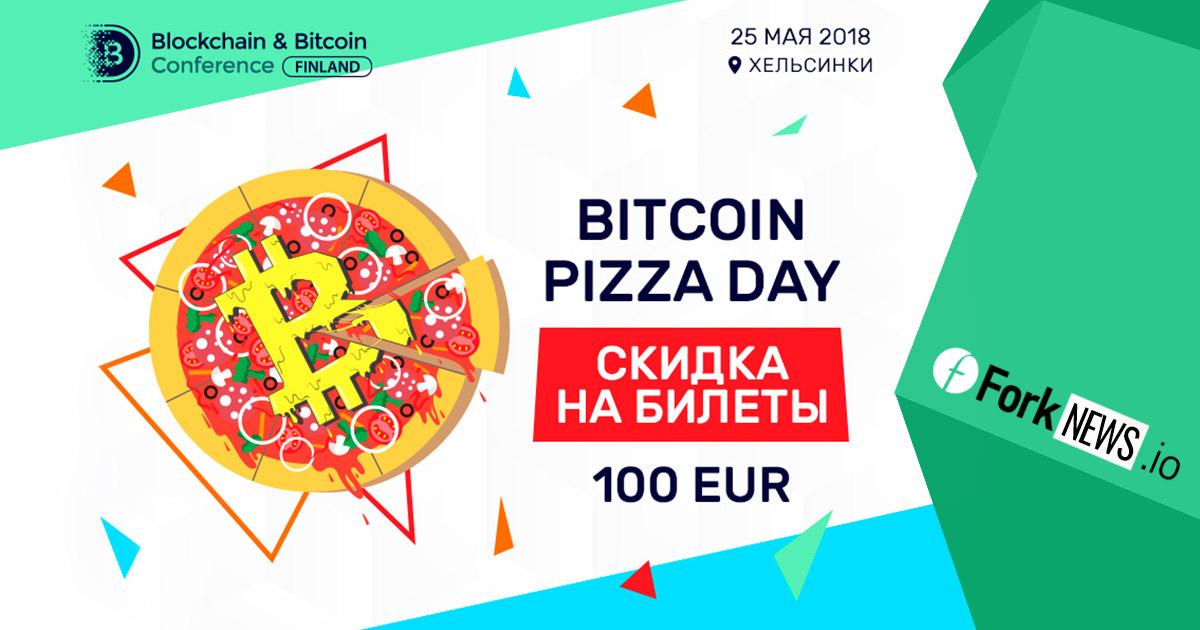 Скидки на билеты Blockchain & Bitcoin Conference Finland в честь Дня Пиццы