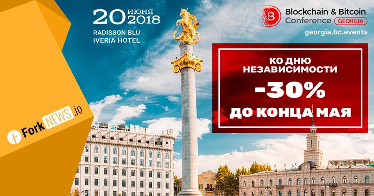 -30% на билеты ко Дню независимости Грузии