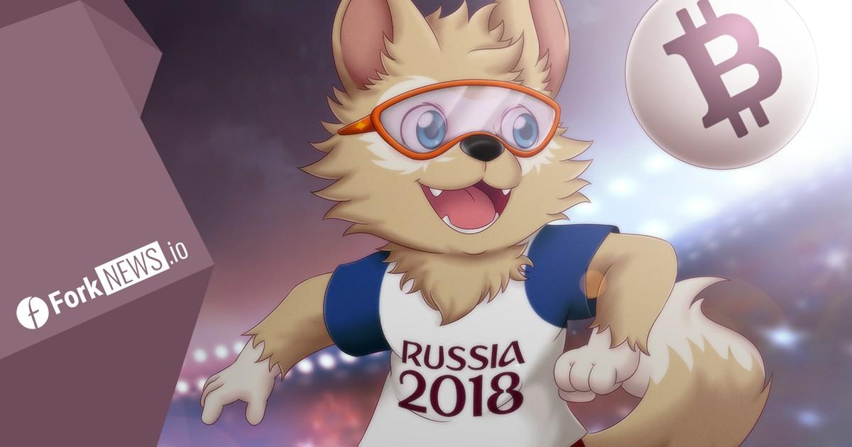 Чемпионата Мира 2018, где  потратить биткоин?