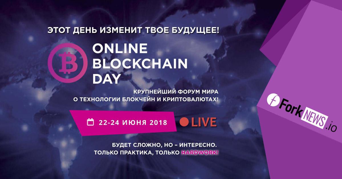 Blockchain Day Online – крупнейшая онлайн конференция в мире