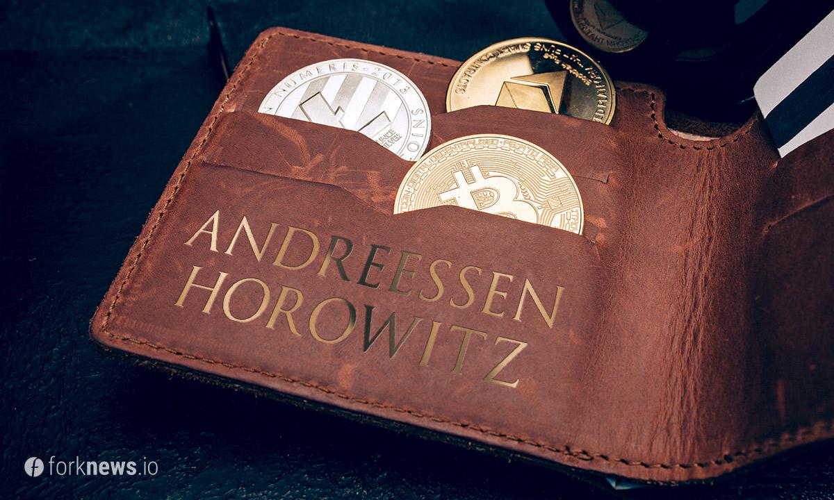 Andreessen Horowitz запустил криптофонд на $300 млн