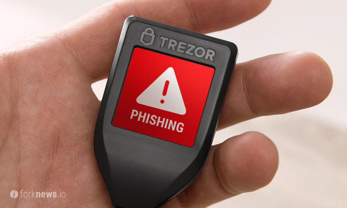 Биткоин-кошелек Trezor  успешно отбил фишинговую атаку