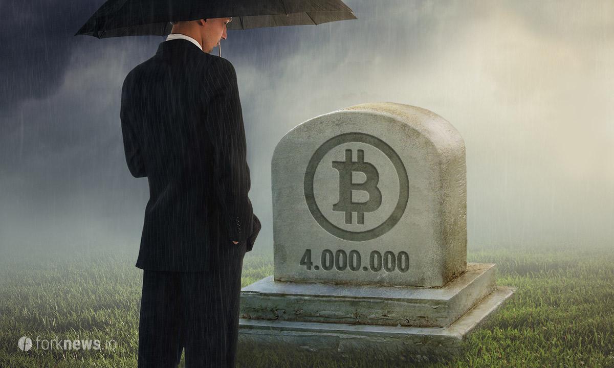 6 миллионов биткоинов утрачены навсегда