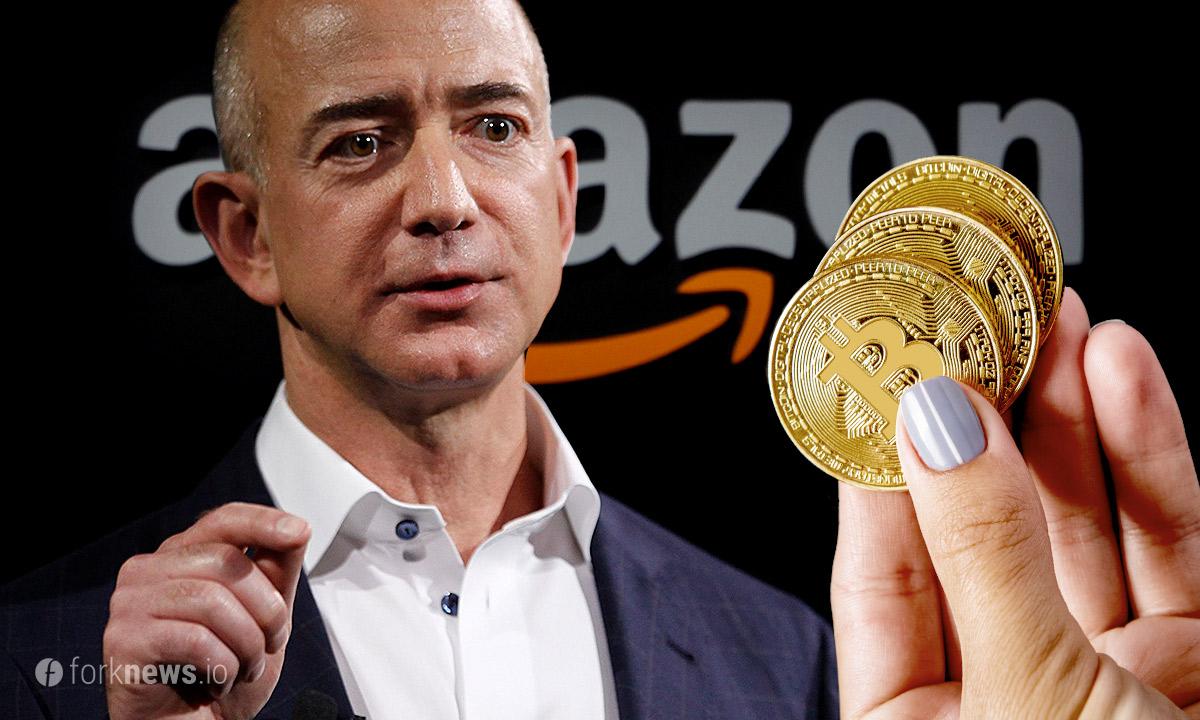 Amazon может интегрировать Bitcoin в качестве варианта оплаты
