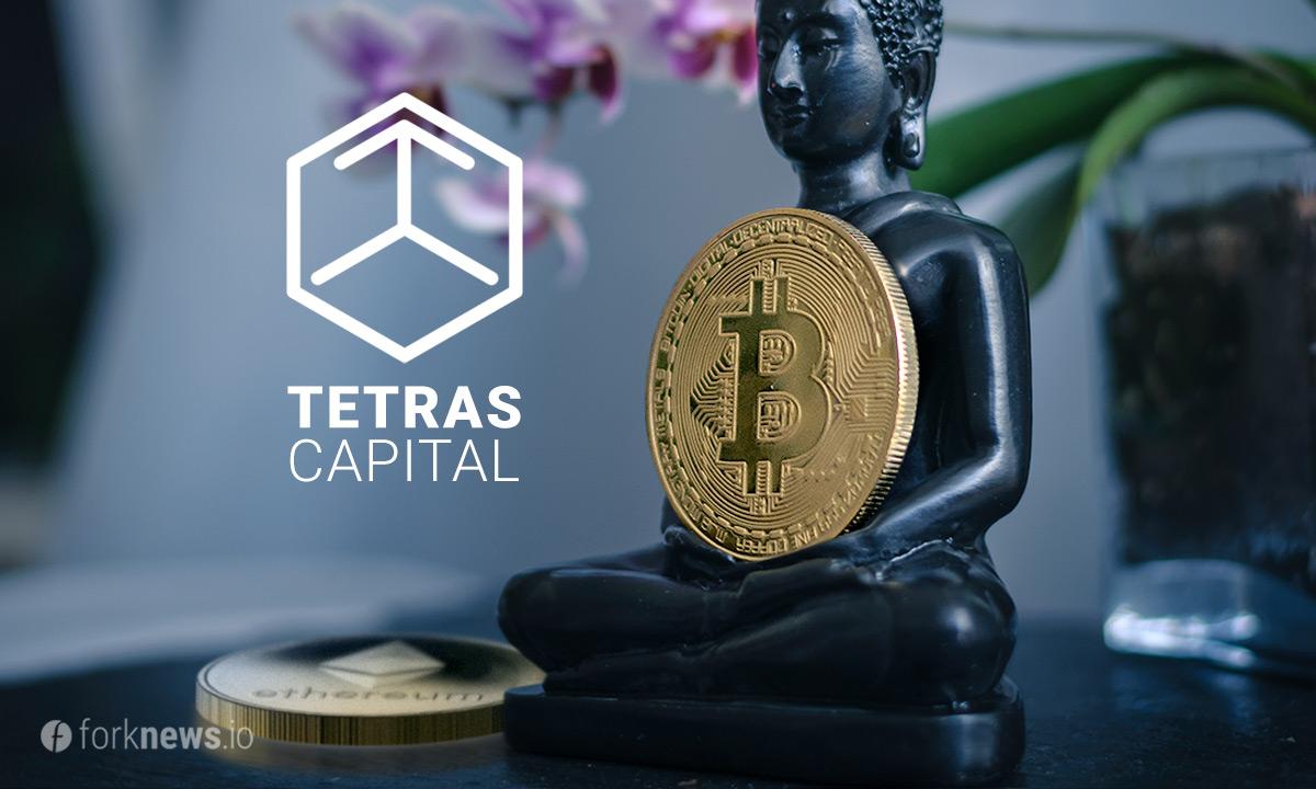 Tetras Capital дает рекомендации по инвестированию