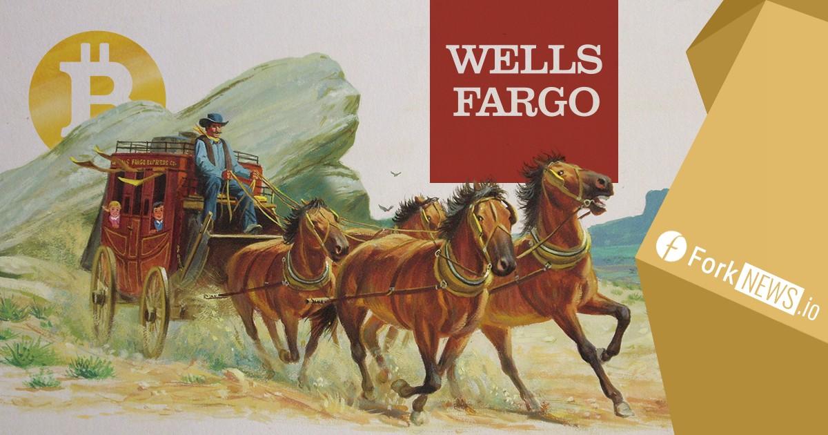 Wells Fargo за токены, но против криптовалют. Не ищите в этом логики