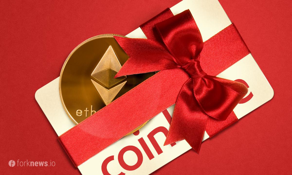 Coinbase поможет конвертировать токены в подарочные карты