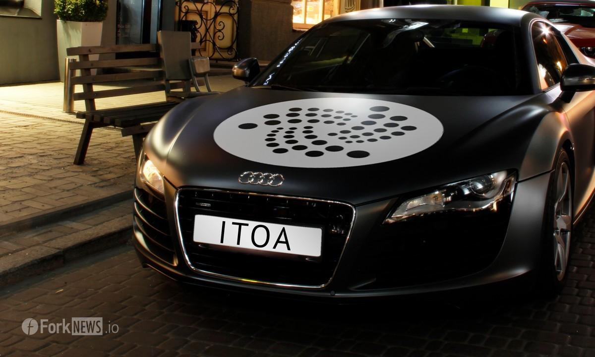 IOTA и Audi заключают партнерское соглашение