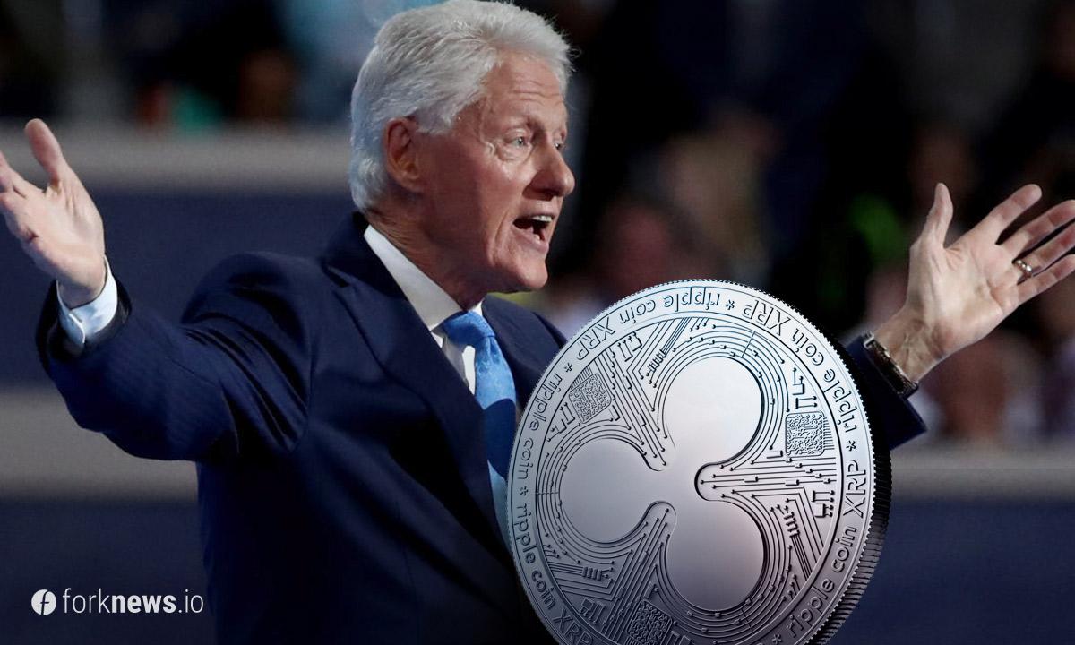 Билл Клинтон выступит с докладом на конференции компании Ripple