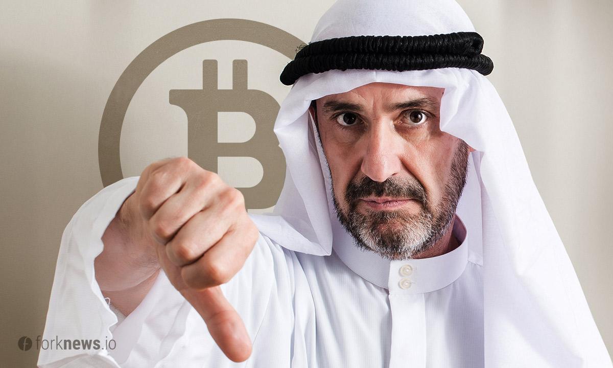 Саудовская Аравия подтвердила запрет на торговлю криптовалютами