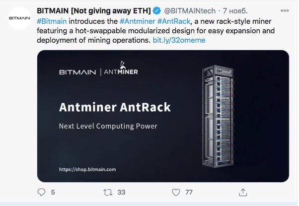 Bitmain представила майнеры нового типа