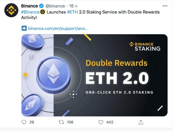 Binance запускает стейкинг Ethereum 2.0