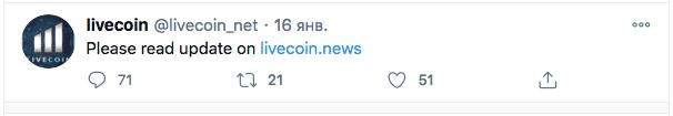 Биржа Livecoin объявила о закрытии