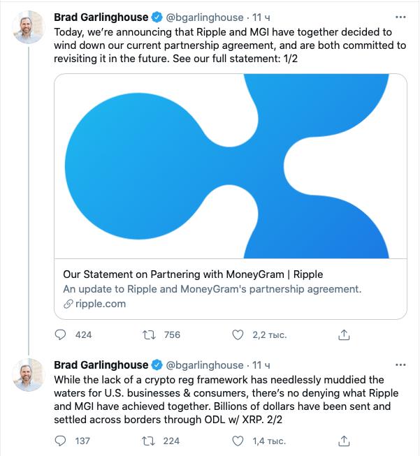Ripple разорвала сотрудничество с MoneyGram